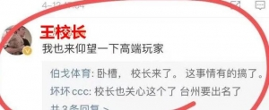 女网红海王项思醒CEO男友65页ppt事件完整版插图