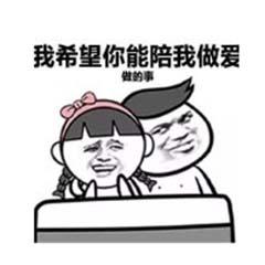 聊天用的情侣追女生又黄又污的表情包插图(1)