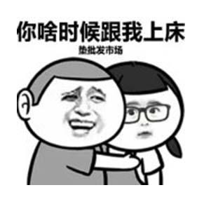 聊天用的情侣追女生又黄又污的表情包插图(2)