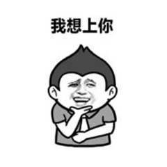 聊天用的情侣追女生又黄又污的表情包插图(6)