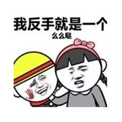 聊天用的情侣追女生又黄又污的表情包插图(5)